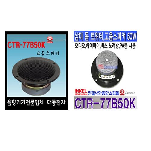 Loa treble Hàn quốc CTR - 77B50K
